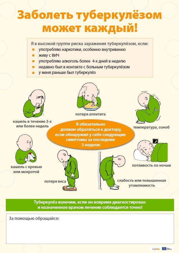 tubidu poster_ru